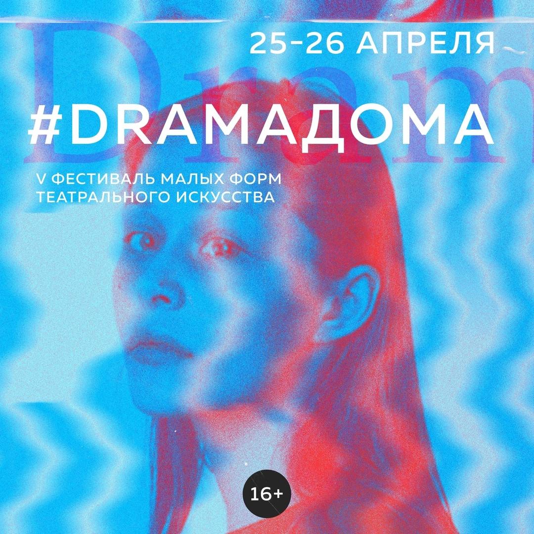 Онлайн-фестиваль малых форм театрального искусства #DRAMAДОМА