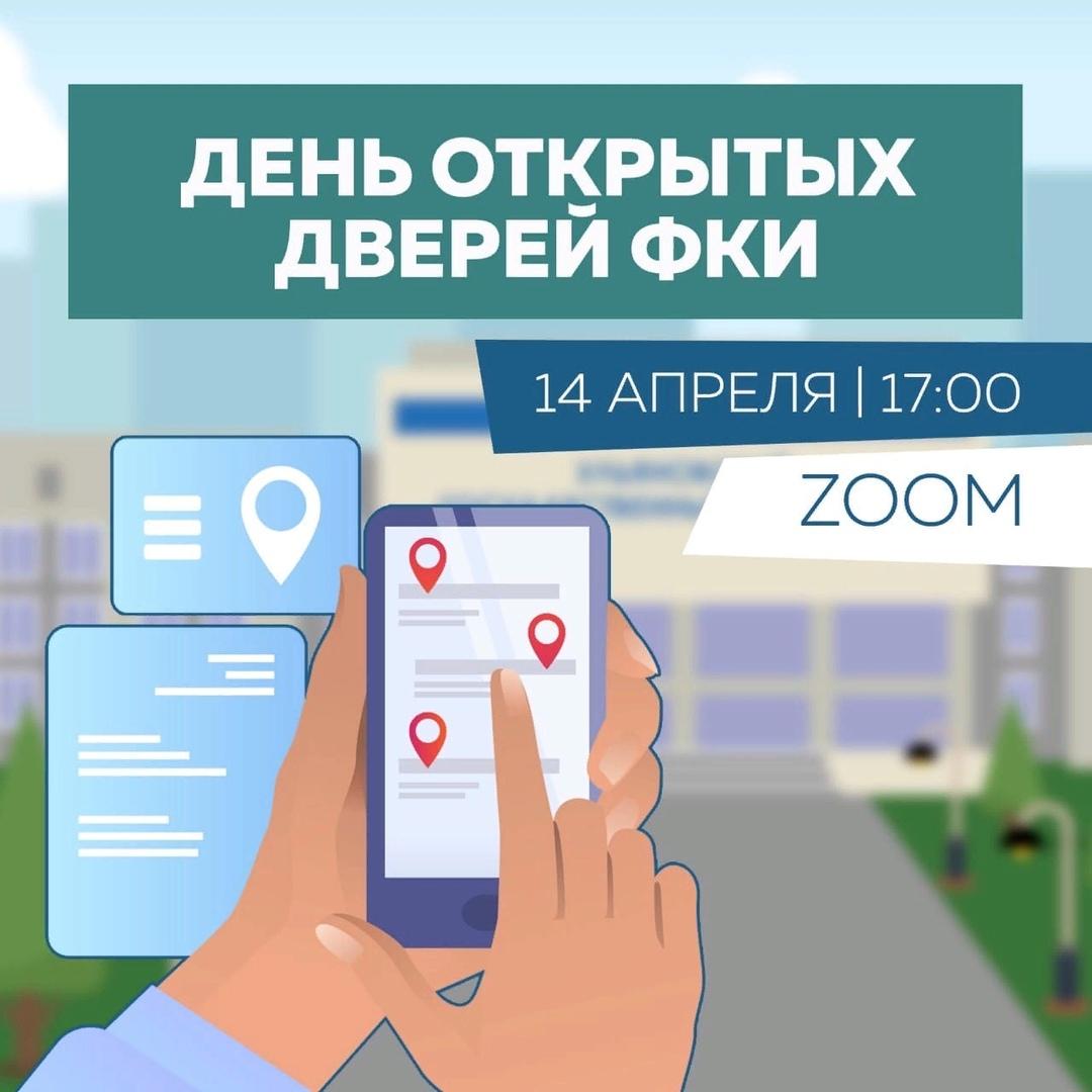 День открытых дверей факультета культуры иискусства УлГУ в режиме онлайн