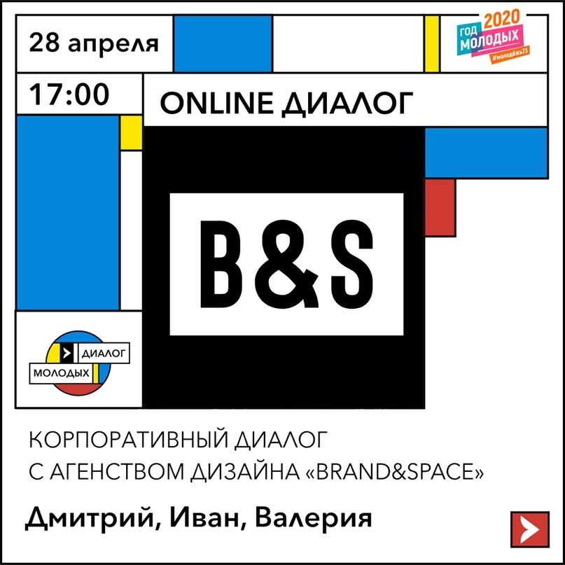"Онлайн-встреча ""Корпоративный диалог с агентством дизайна Brand&Space"""