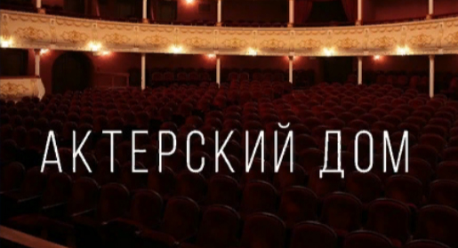 "Онлайн-трансляции ""Актерский дом"""