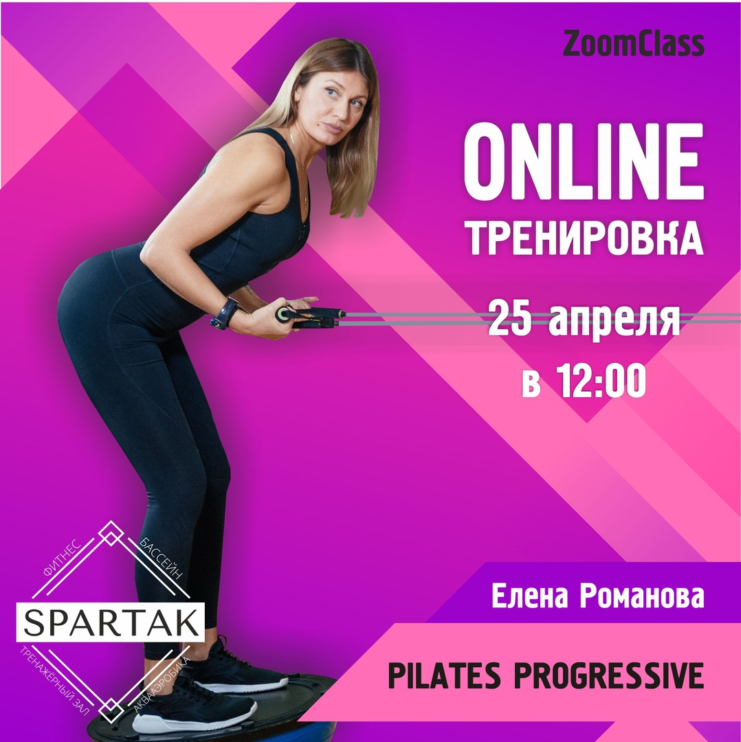 Онлайн-тренировка Pilates progressive