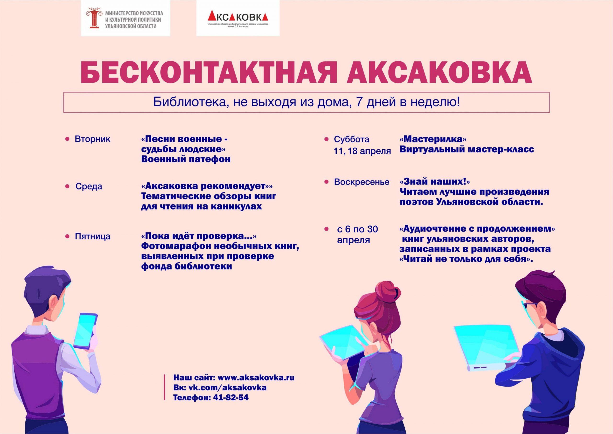 """Бесконтактная Аксаковка"", программа онлайн-мероприятий"