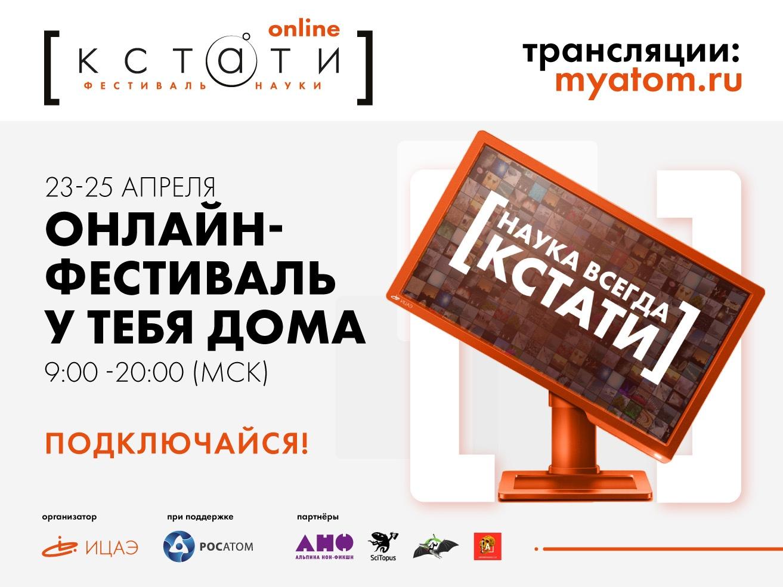"Оnline фестиваль науки ""КСТАТИ"""