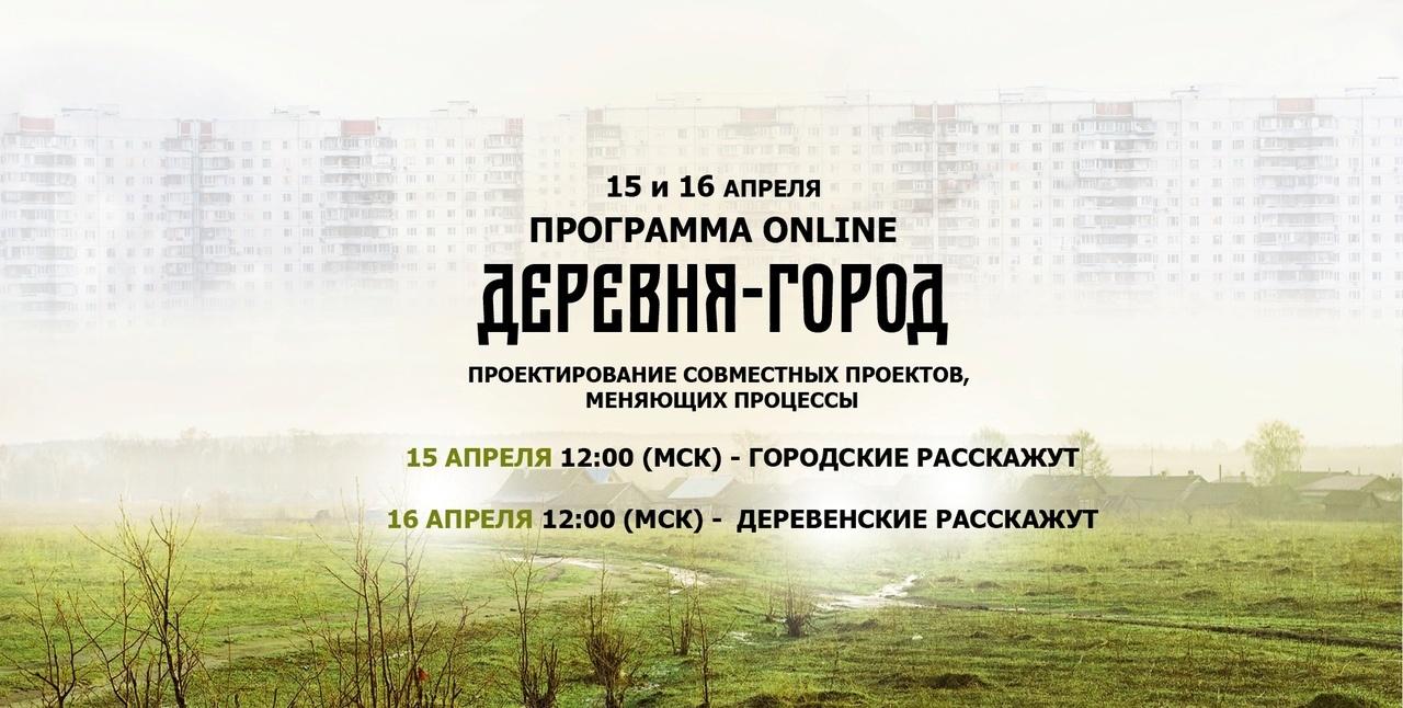 Онлайн-встреча «Деревенские расскажут»
