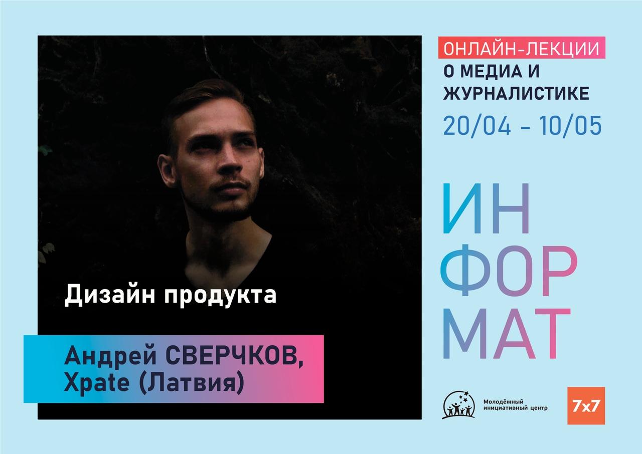 """Онлайн-лекция проекта """"Информат"""", спикер Андрей Сверчков, тема: """"Дизайн продукта"""""""
