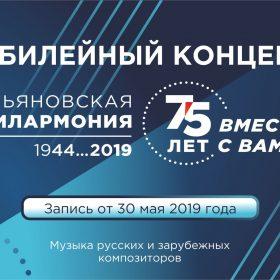 Онлайн-трансляция Юбилейного концерта к 75-летию Ульяновской филамонии