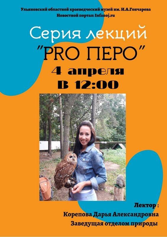 Онлайн-лекция  «PRO перо» от орнитолога Дарьи Кореповой