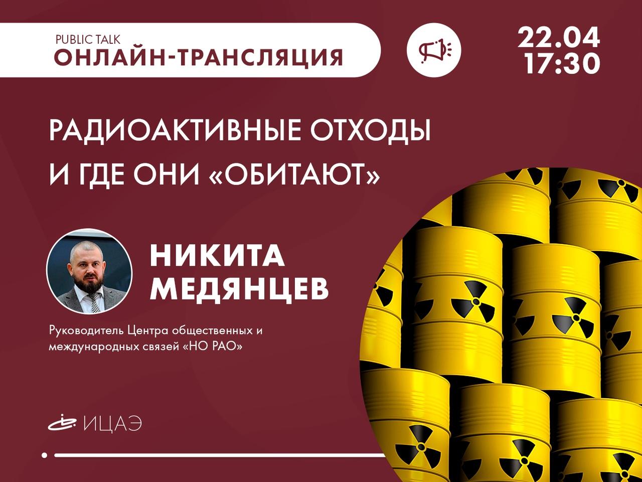 """Онлайн-встреча """"Радиоактивные отходы и где они «обитают»"""""""