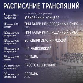 Расписание онлайн-трансляций от Ленинского мемориала,