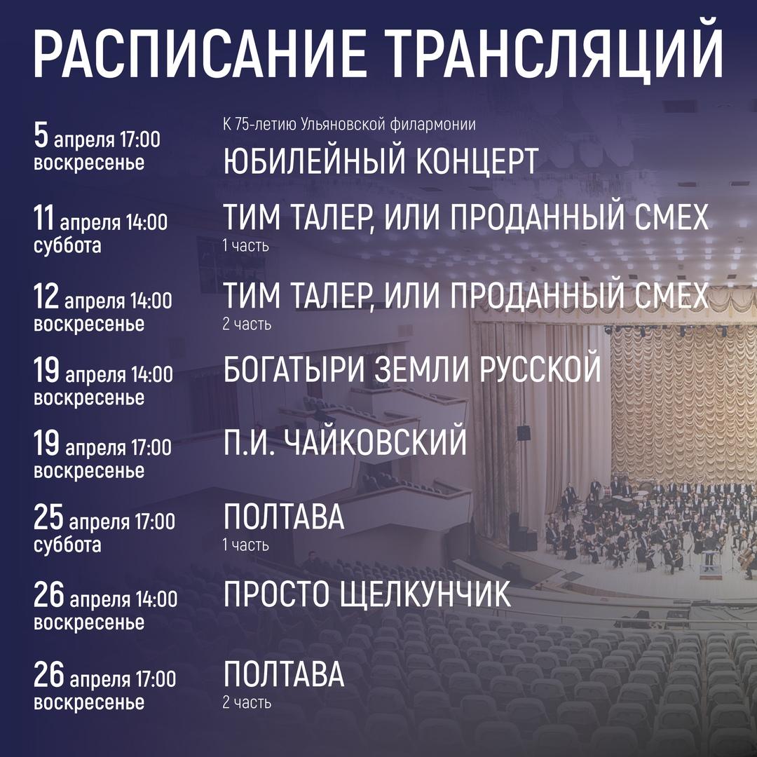 """Расписание онлайн-трансляций от Ленинского мемориала, """"Юбилейный концерт"""""""