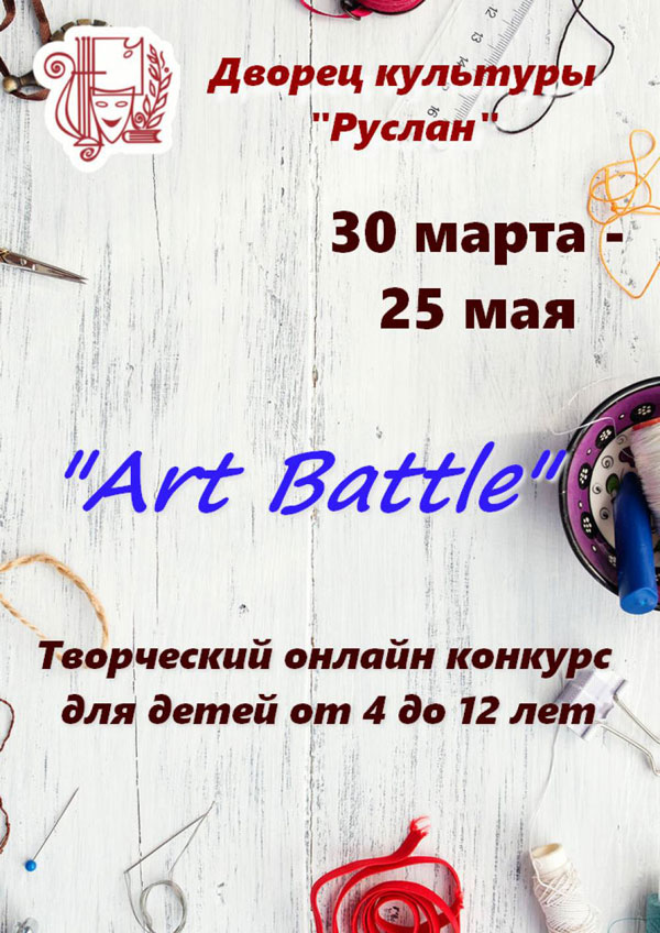 Онлайн конкурс «Art Battle», мастер-классы от ДК Руслан