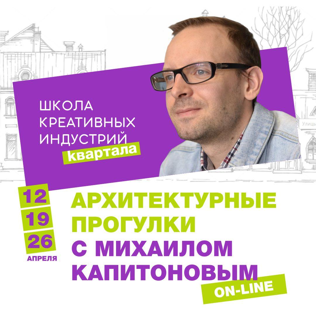 Онлайн-прогулки с архитектором Михаилом Капитоновым