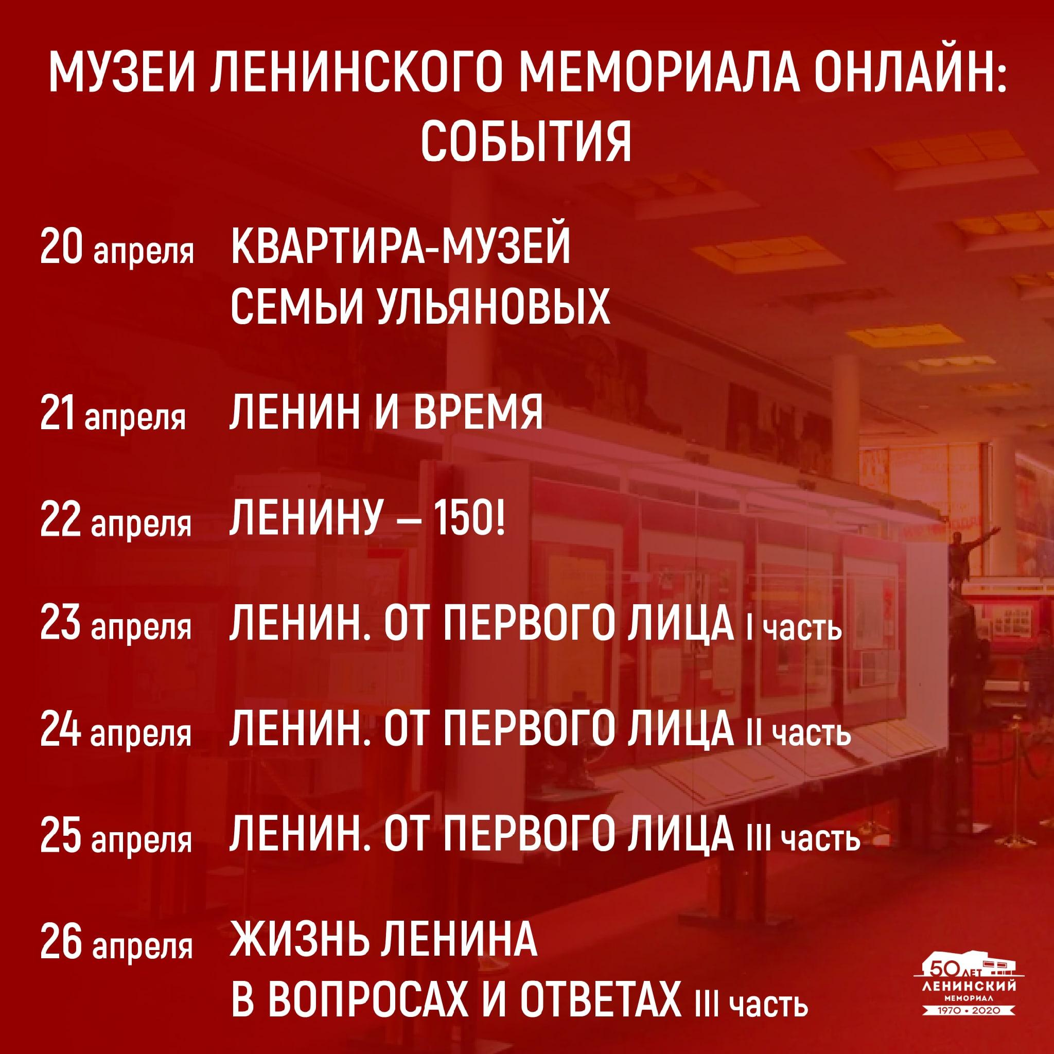 Музеи Ленинского мемориала, программа онлайн-мероприятий