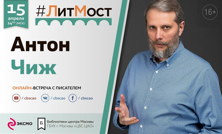 #ЛитМост. Онлайн-встреча с писателем Антоном Чижом