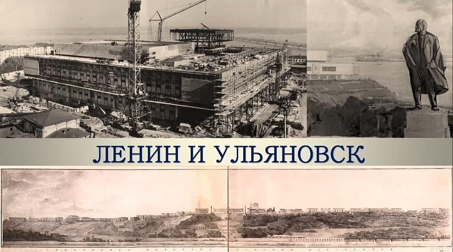 """Онлайн-выставка """"Ленин и Ульяновск"""""""