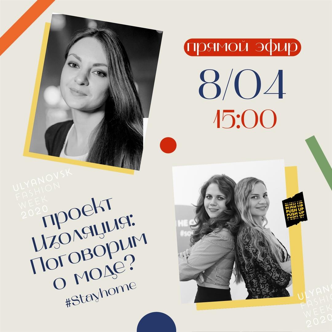 """Прямой эфир SMM-менеджера U/Fashion Week Полины Крыловой """"Изоляция: Поговорим о моде?"""""""