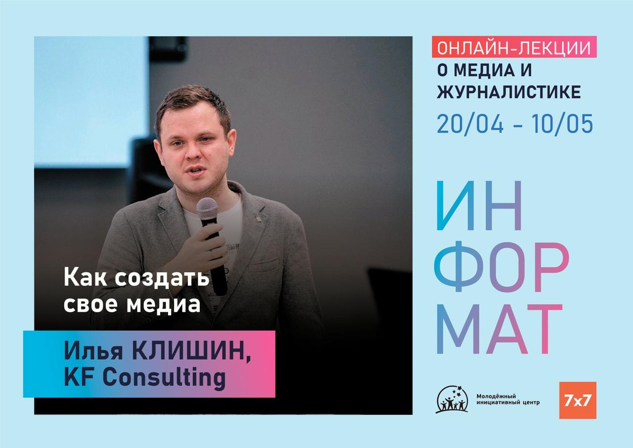 """Онлайн-лекция проекта """"Информат"""", спикер Илья Клишин, тема: """"Как создать свое медиа"""""""