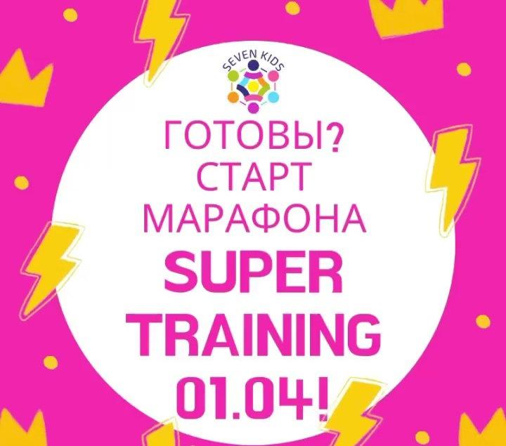 Онлайн-марафон для детей Super Training отсети центров «Seven Kids»