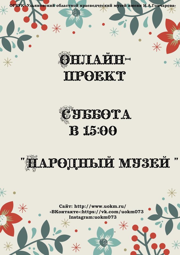 "Онлайн-проект ""Народный музей"""