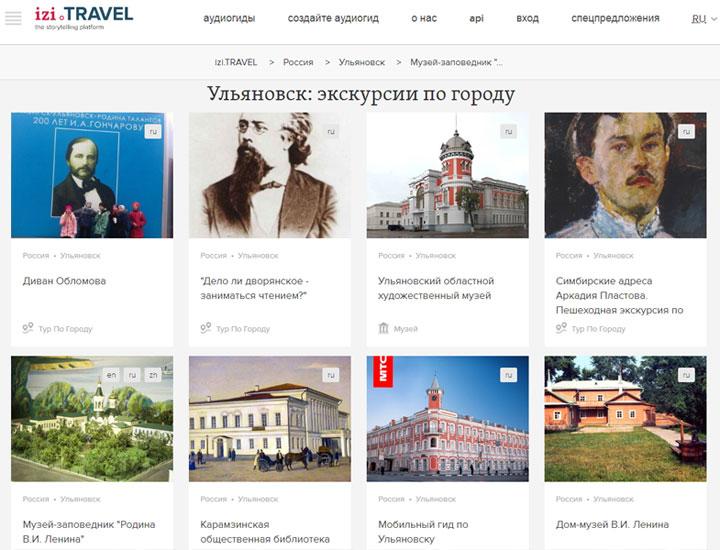 Аудио-экскурсии по Ульяновску на  платформе izi.TRAVEL