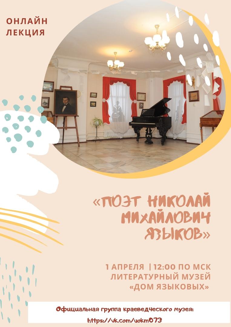Онлайн - лекция «Поэт Николай Михайлович Языков» в музее «Дом Языковых»