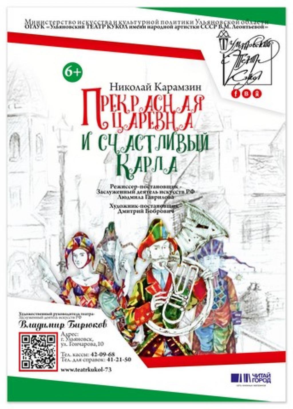 """Онлайн-спектакль от Театра кукол """"Прекрасная царевна и счастливый Карла"""""""