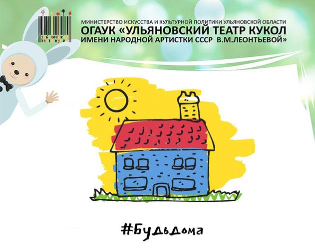"""""""Кукольные онлайн-каникулы!"""" от Театра Кукол"""