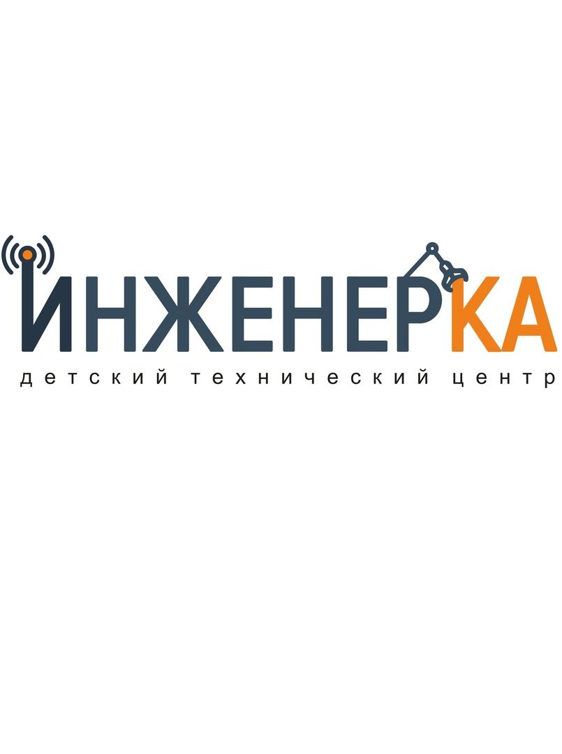 """Бсплатный онлайн-интенсив по программированию для школьников 7-12 лет от """"Инженерки"""""""