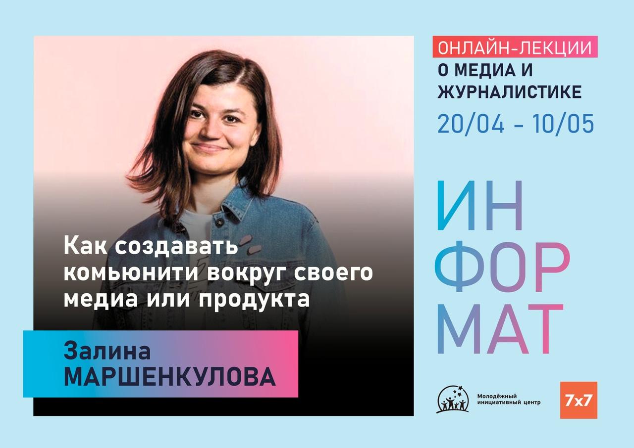 """Онлайн-лекция проекта «Информат», спикер Залина Маршенкулова , тема: """"Как работать создавать комьюнити и работать с ним вокруг своего медиа или продукта"""""""