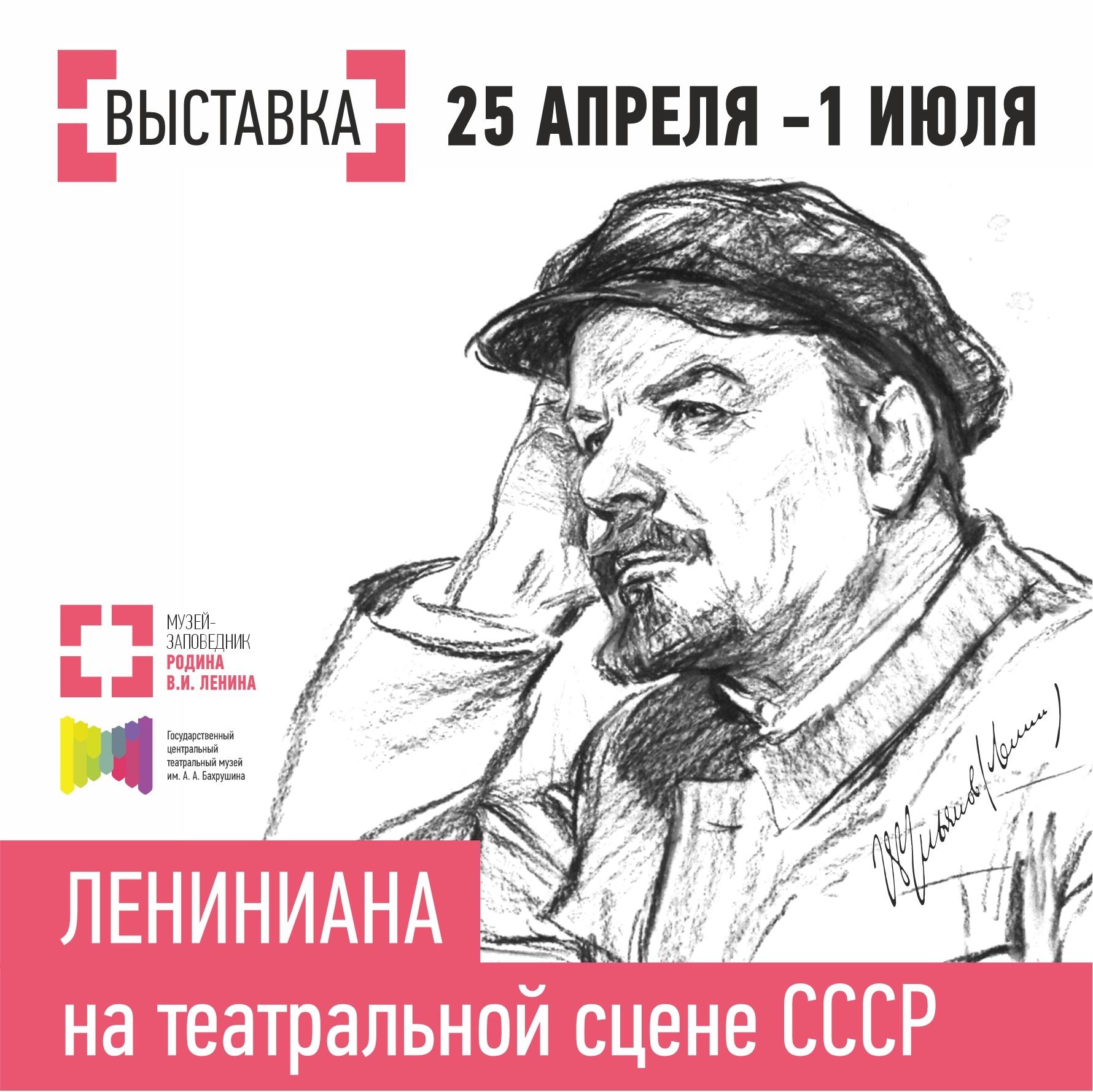 Онлайн-выставка «Лениниана на театральной сцене СССР», из коллекции ГЦТМ им. А.А. Бахрушина