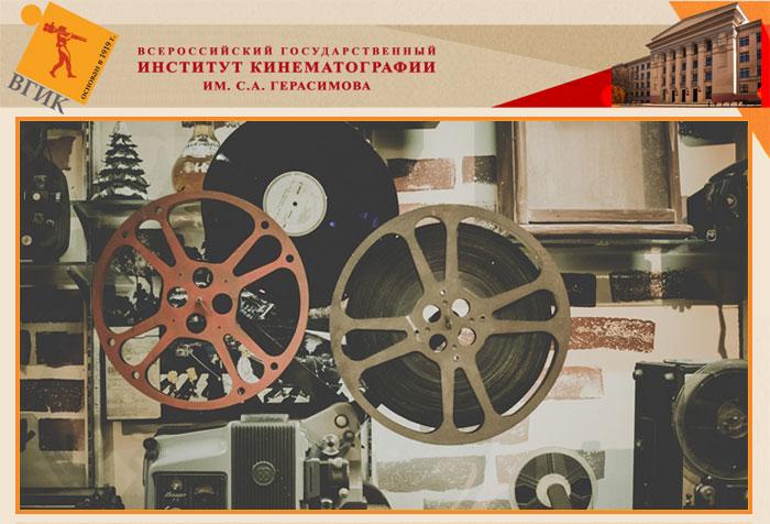 Фильмы ВГИК, онлайн доступ к медиатеке