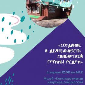 Онлайн-лекция «Создание и деятельность симбирской группы РСДРП»