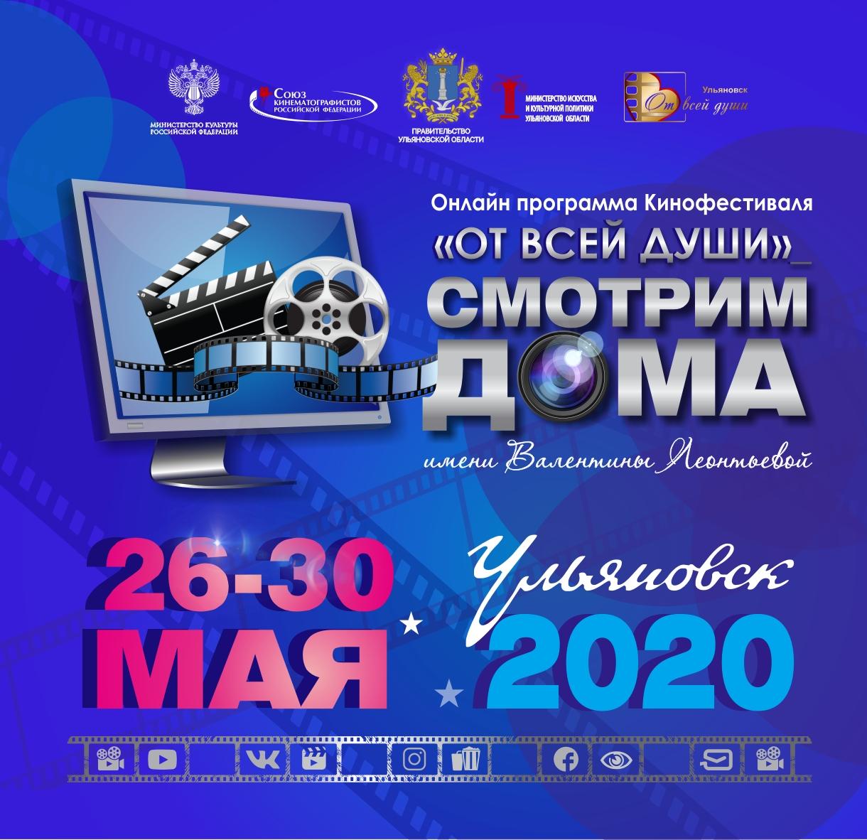 Онлайн-программа Международного кинофестиваля «От всей души» «Смотрим дома»