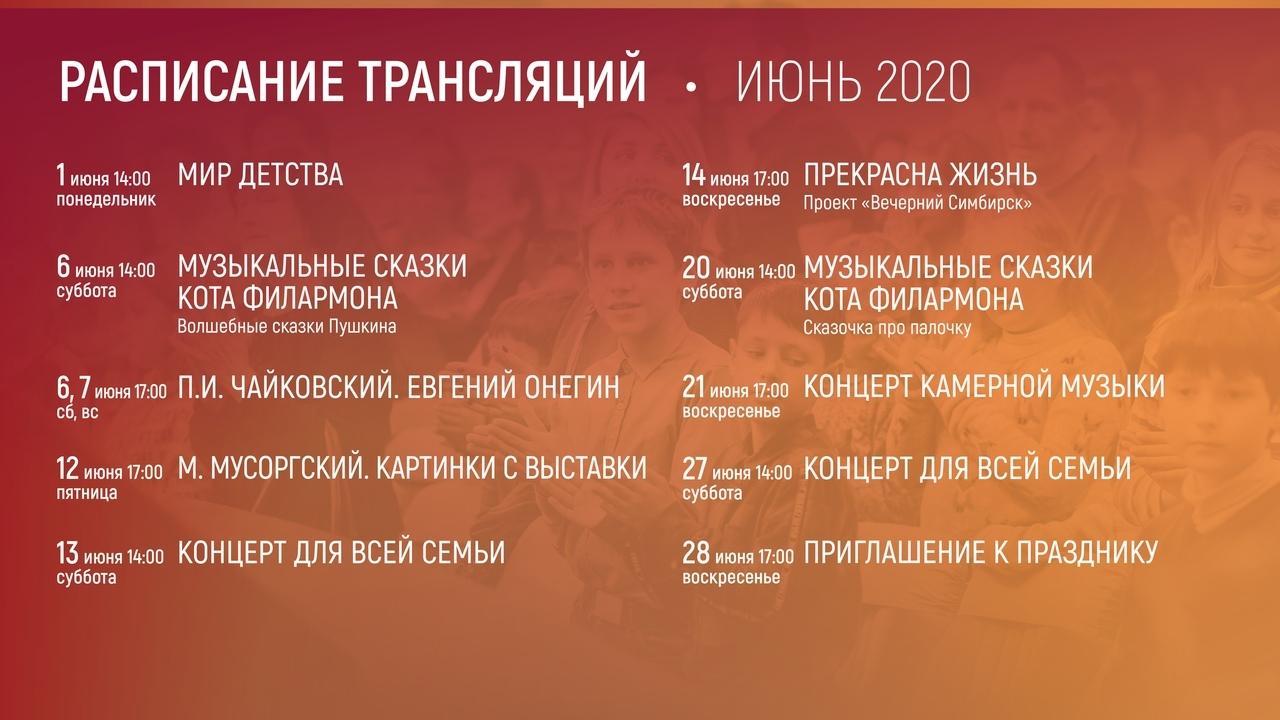 Афиша трансляций концертных программ Ленинского мемориала в июне 2020