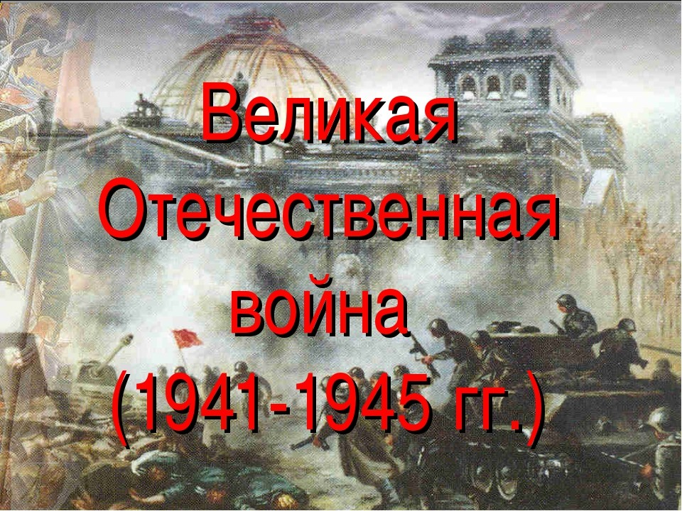 Всероссийская онлайн конференция «Поволжье в Великой Отечественной войне 1941-1945г.г.»