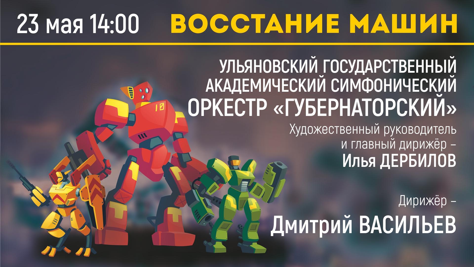Трансляция концерта «Восстание машин»