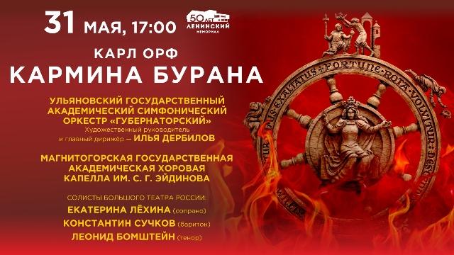 "Трансляция концерта ""Кармина Бурана"""