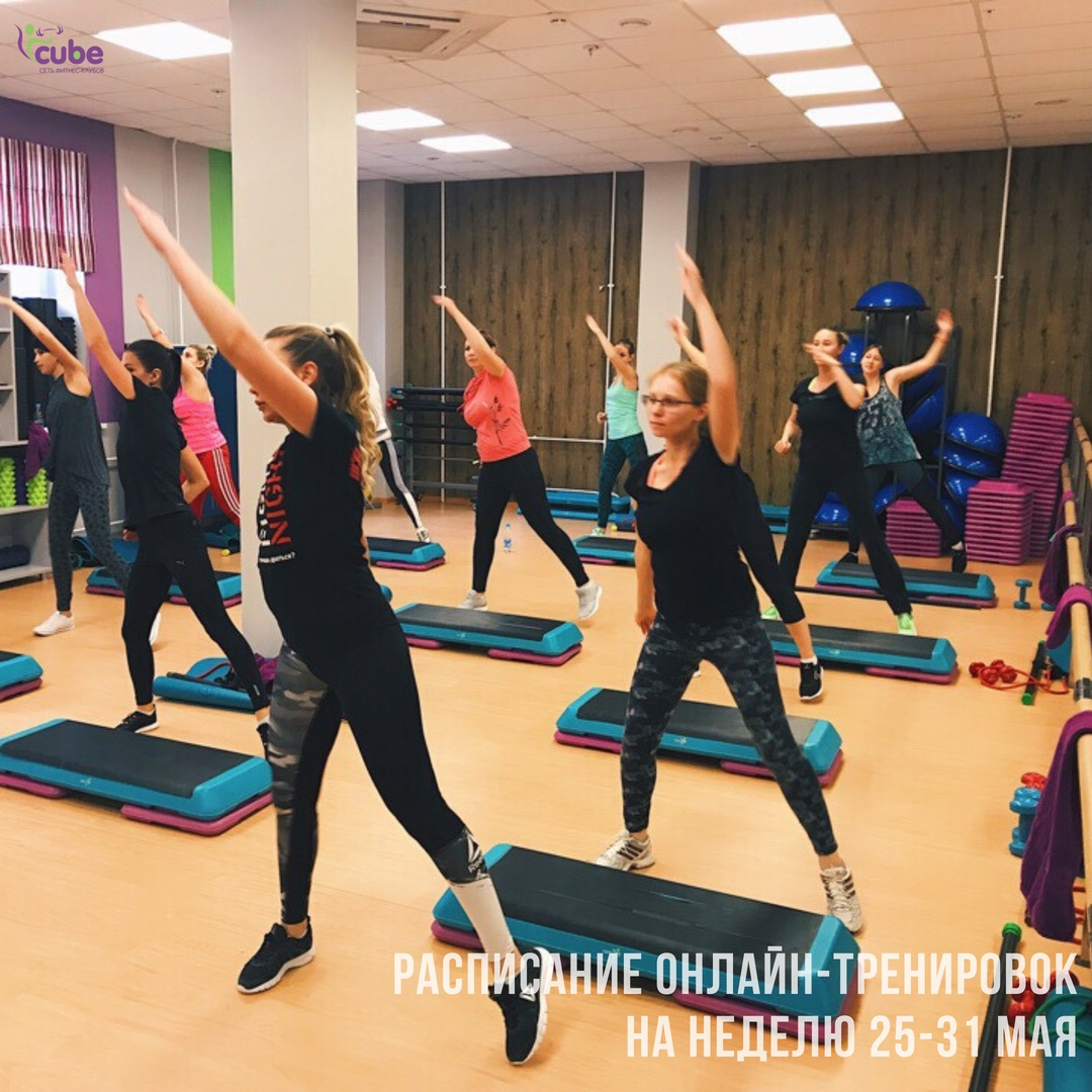 Онлайн-тренировки с Cube Fitness