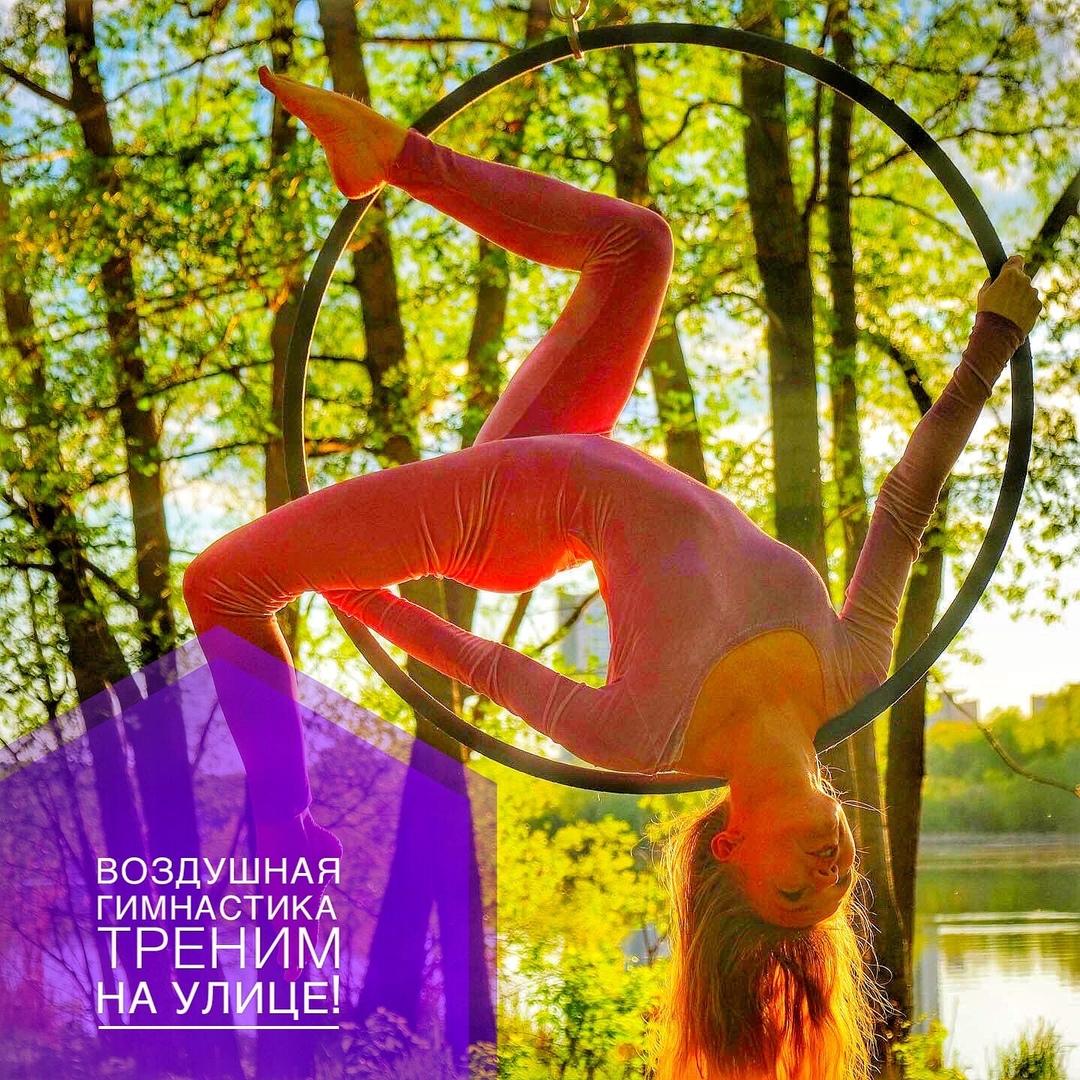 """Воздушная гимнастика """"Кольцо дети+взрослые новички"""", занятия для детей и взрослых"""