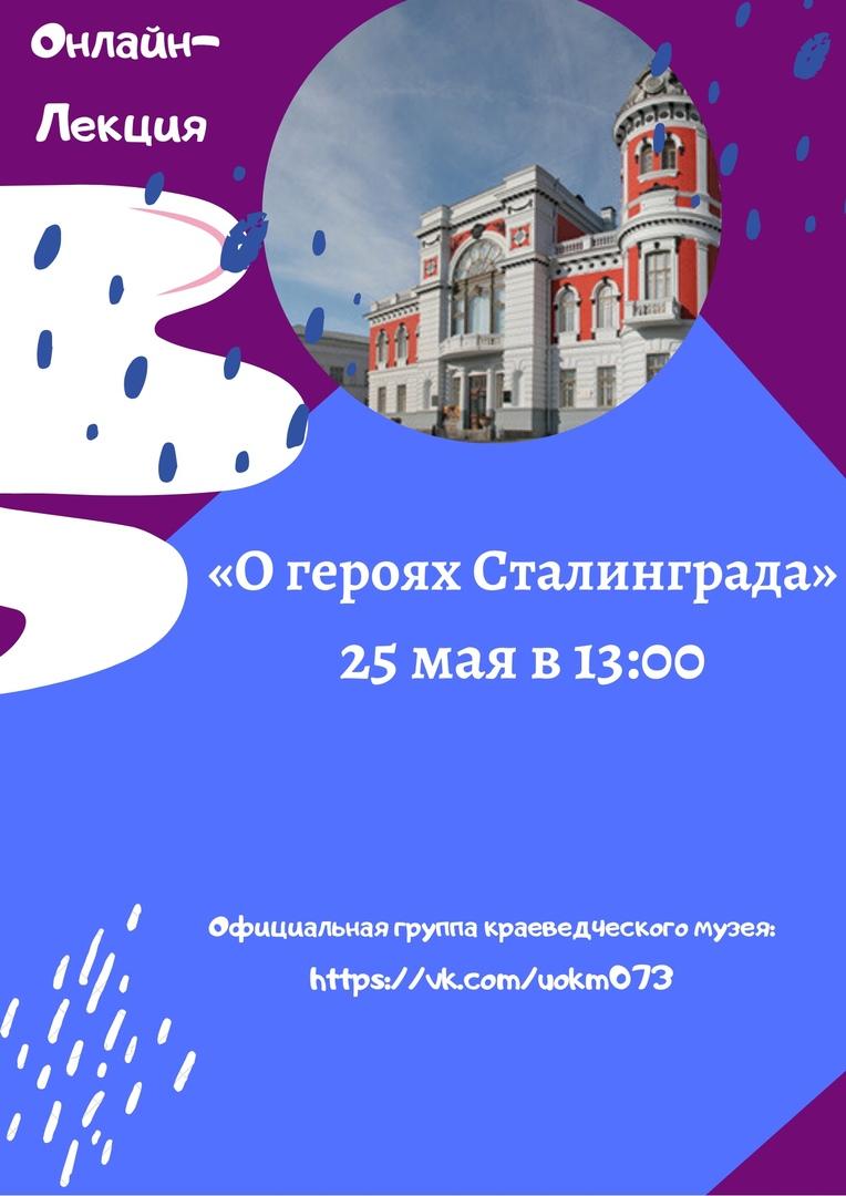 """Онлайн-лекция """"О героях Сталинграда"""""""