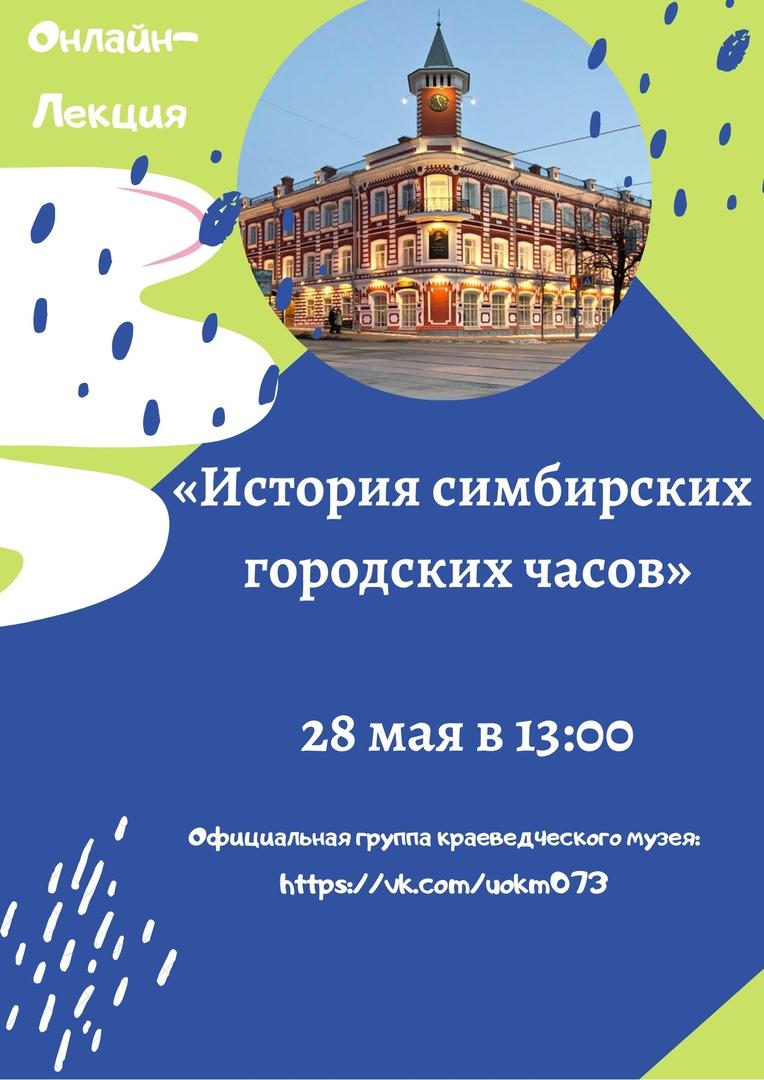 """Онлайн-лекция """"История симбирских городских часов"""""""