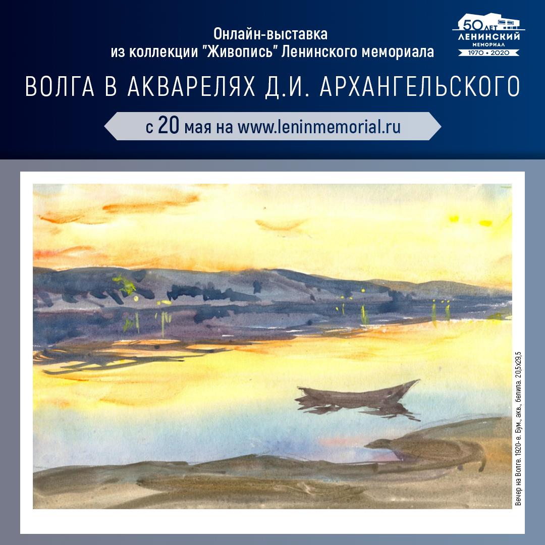 Онлайн-выставка «Волга в акварелях Дмитрия Архангельского»