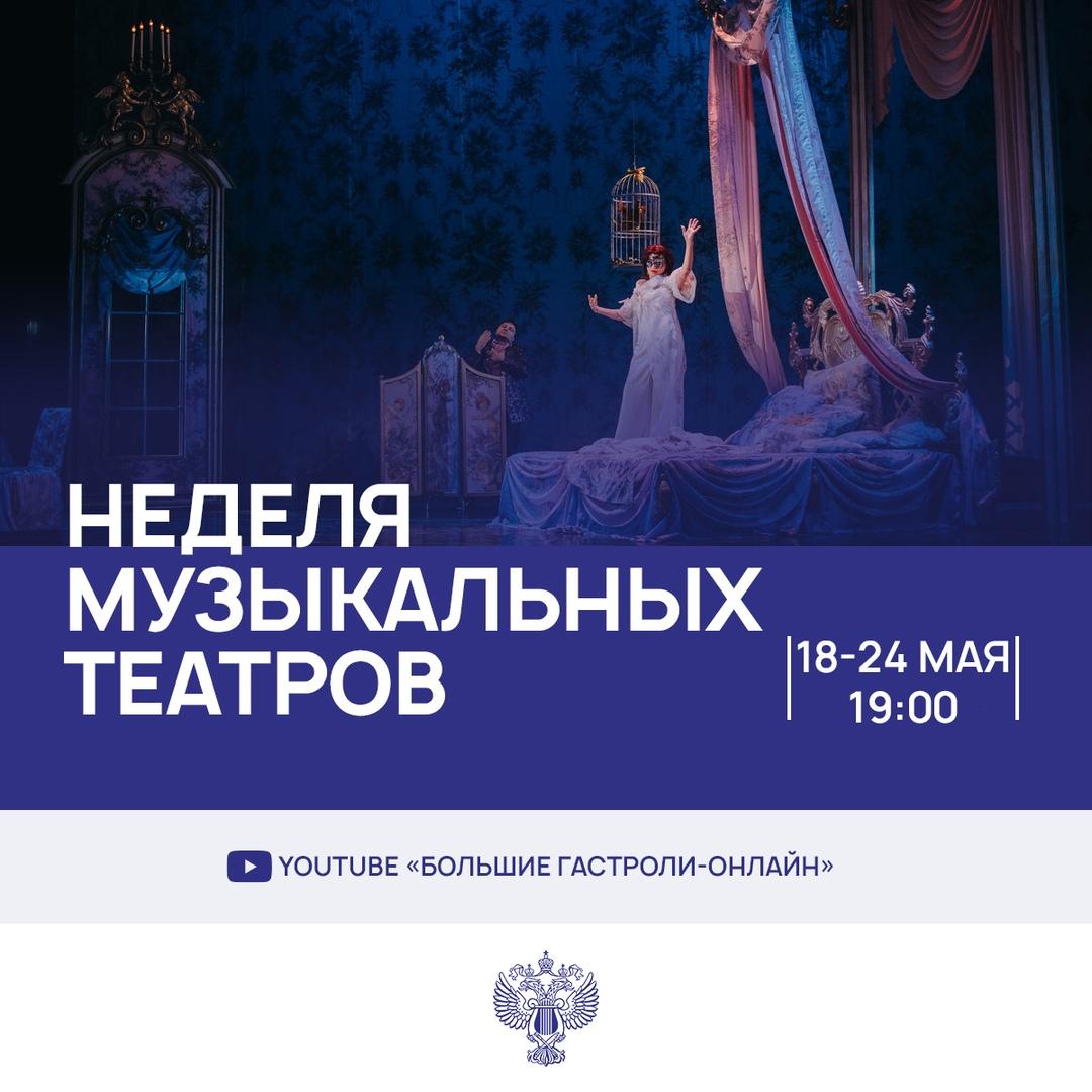 Неделя музыкальных театров , онлайн-трансляции