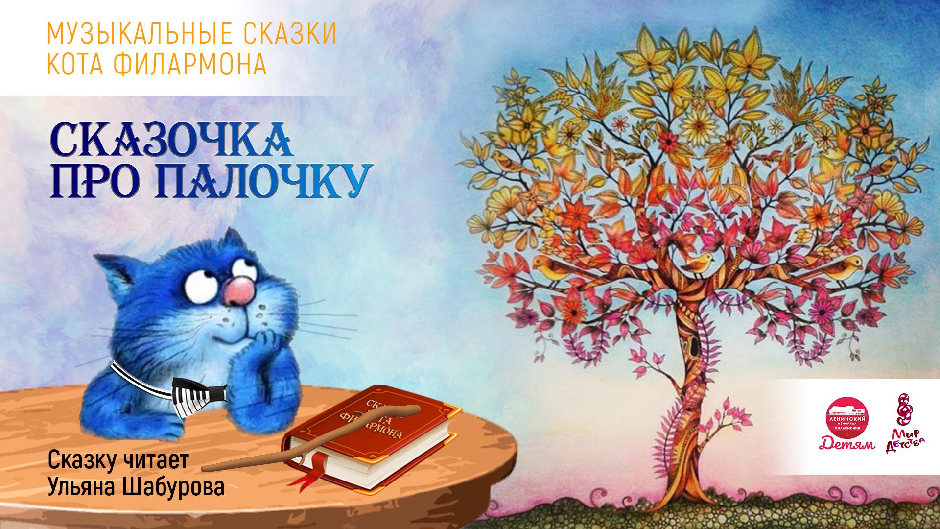 Программа для детей «Музыкальные сказки кота Филармона»