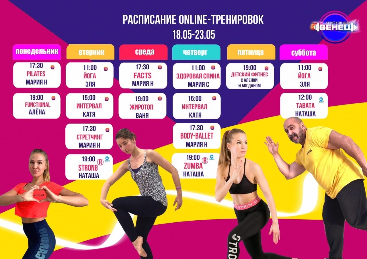 Онлайн-тренировки от фитнес-центра ВЕНЕЦ