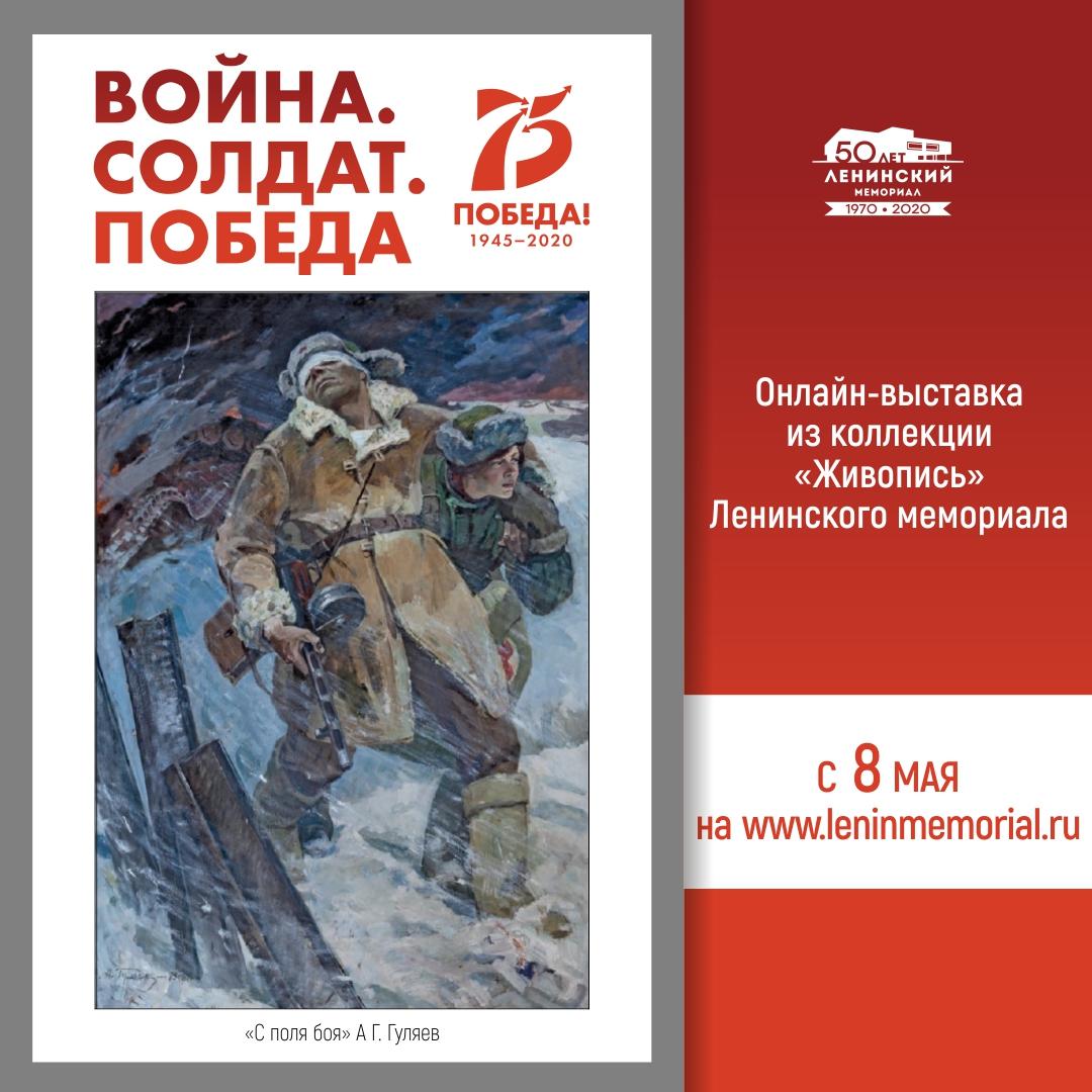 "Онлайн-выставка ""Война. Солдат. Победа"""