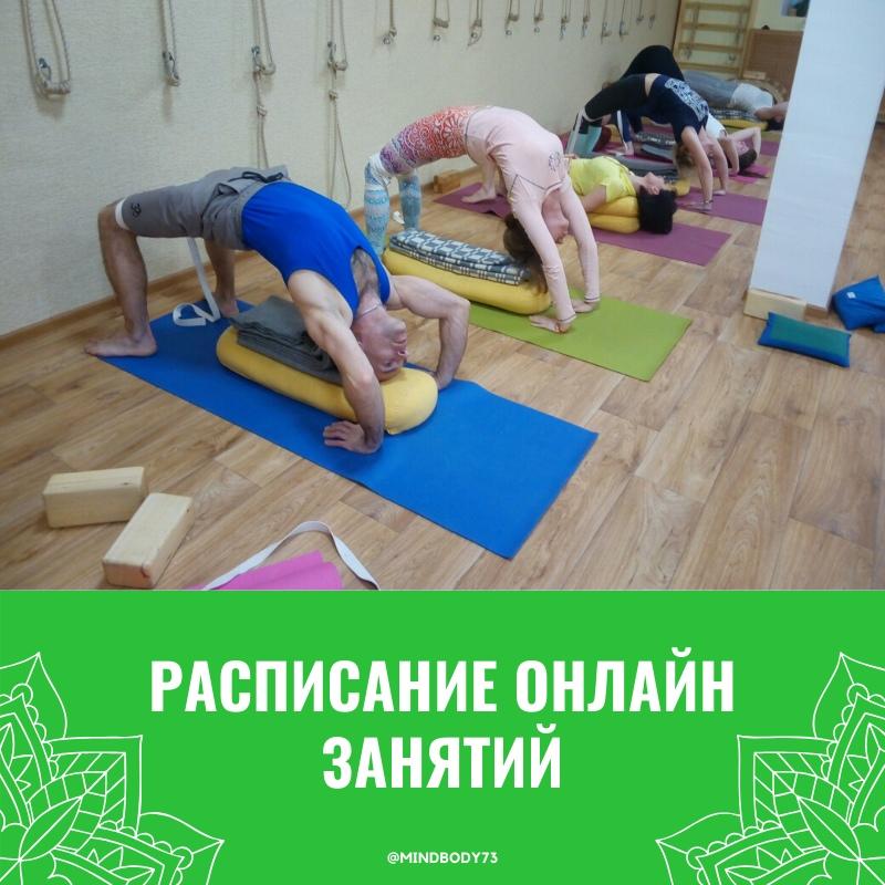 Онлайн-йога с Mind Body, расписание занятий