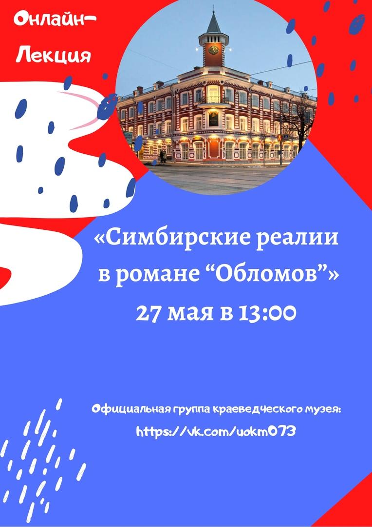 """Онлайн-лекция """"Симбирские реалии в романе """"Обломов"""""""""""