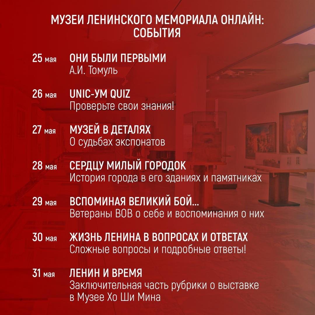Музеи Ленинского мемориала, онлайн-программа