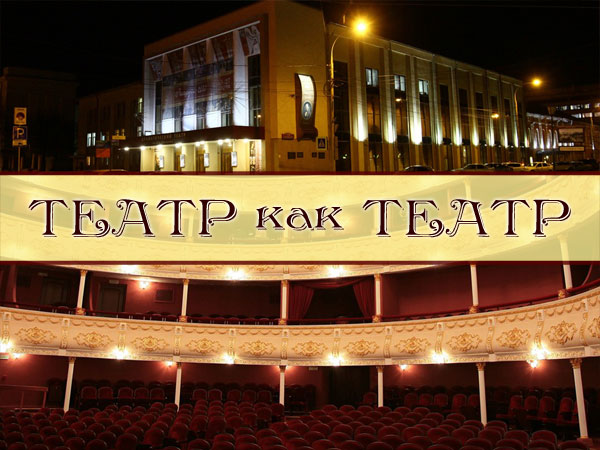 Театральная программа «Театр как театр»